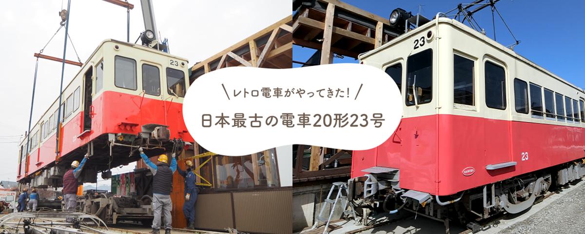 レトロ電車がやってきた!日本最古の電車20形23号